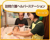 訪問介護ヘルパーステーション ひまわり園